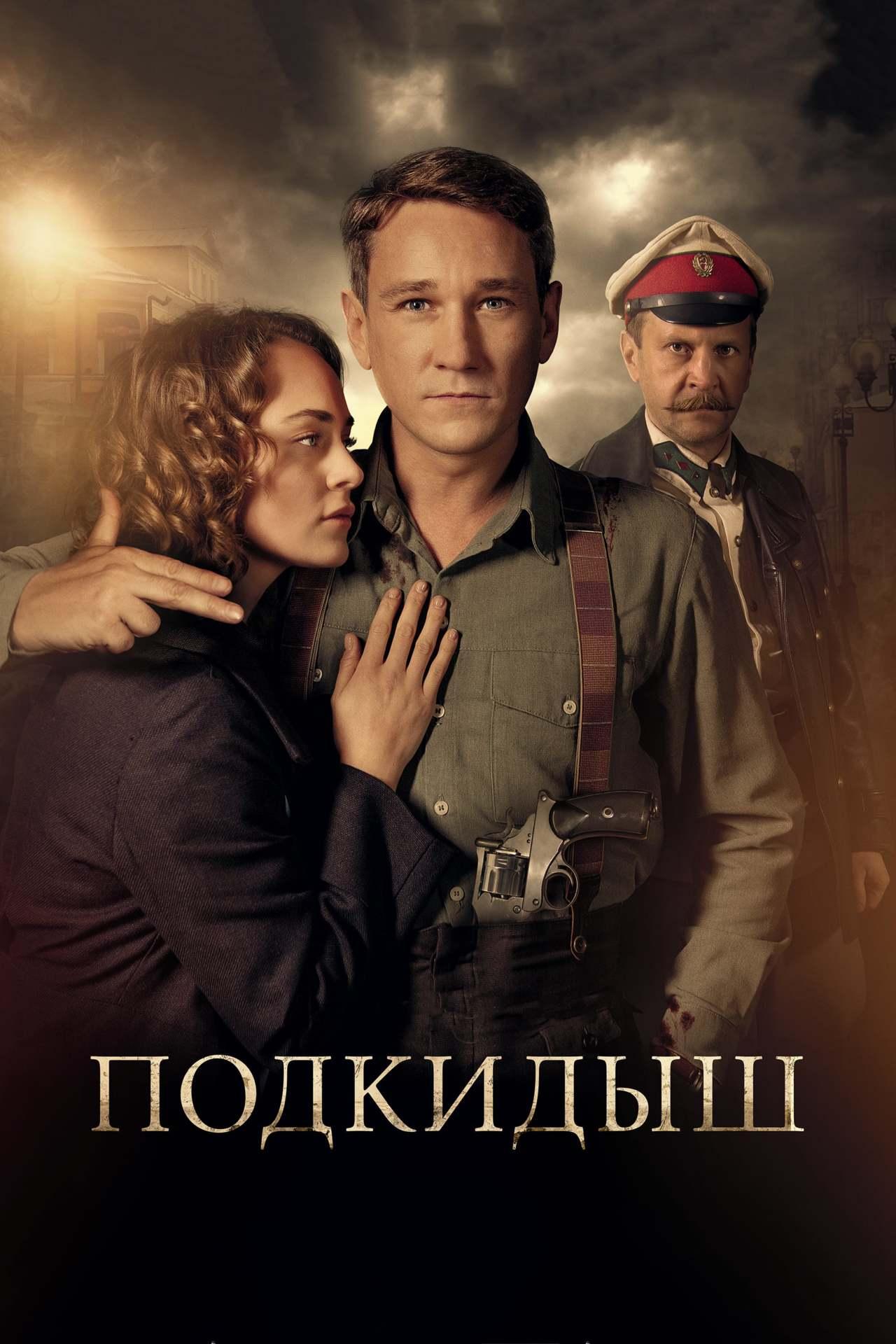 Постер фильма  Подкидыш 2019