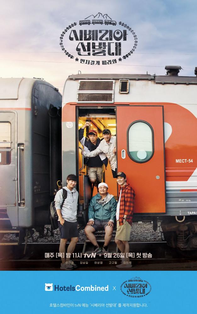 Постер фильма Транссибирские следопыты 2019