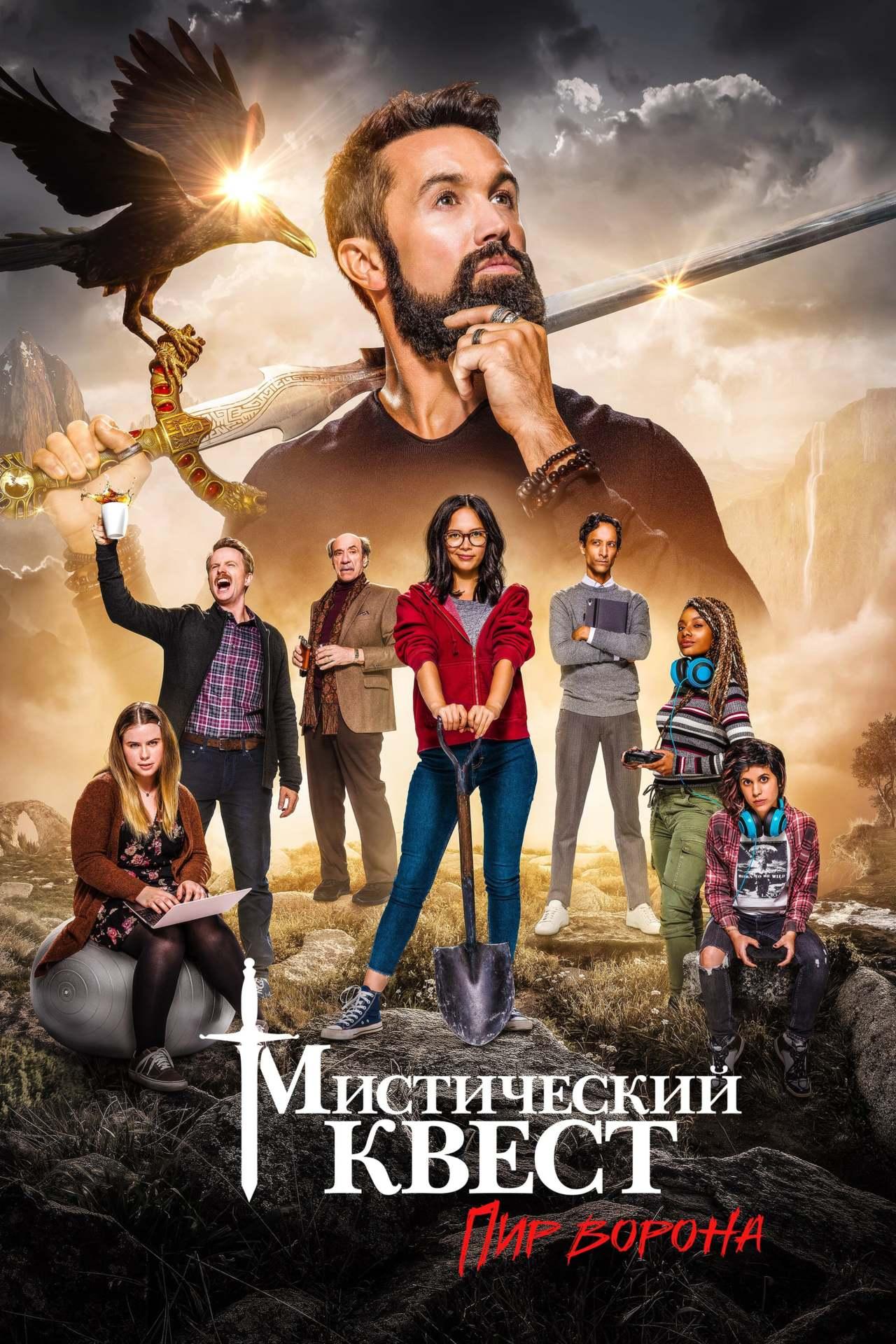 Постер фильма Легендарный квест 2020