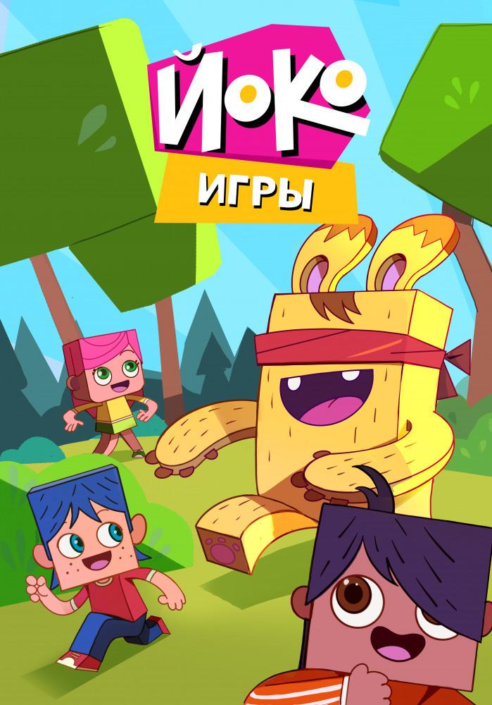 Постер фильма Игры с Йоко 2018
