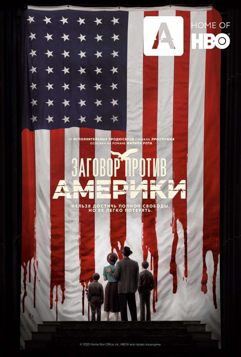 Постер фильма Заговор против Америки 2020