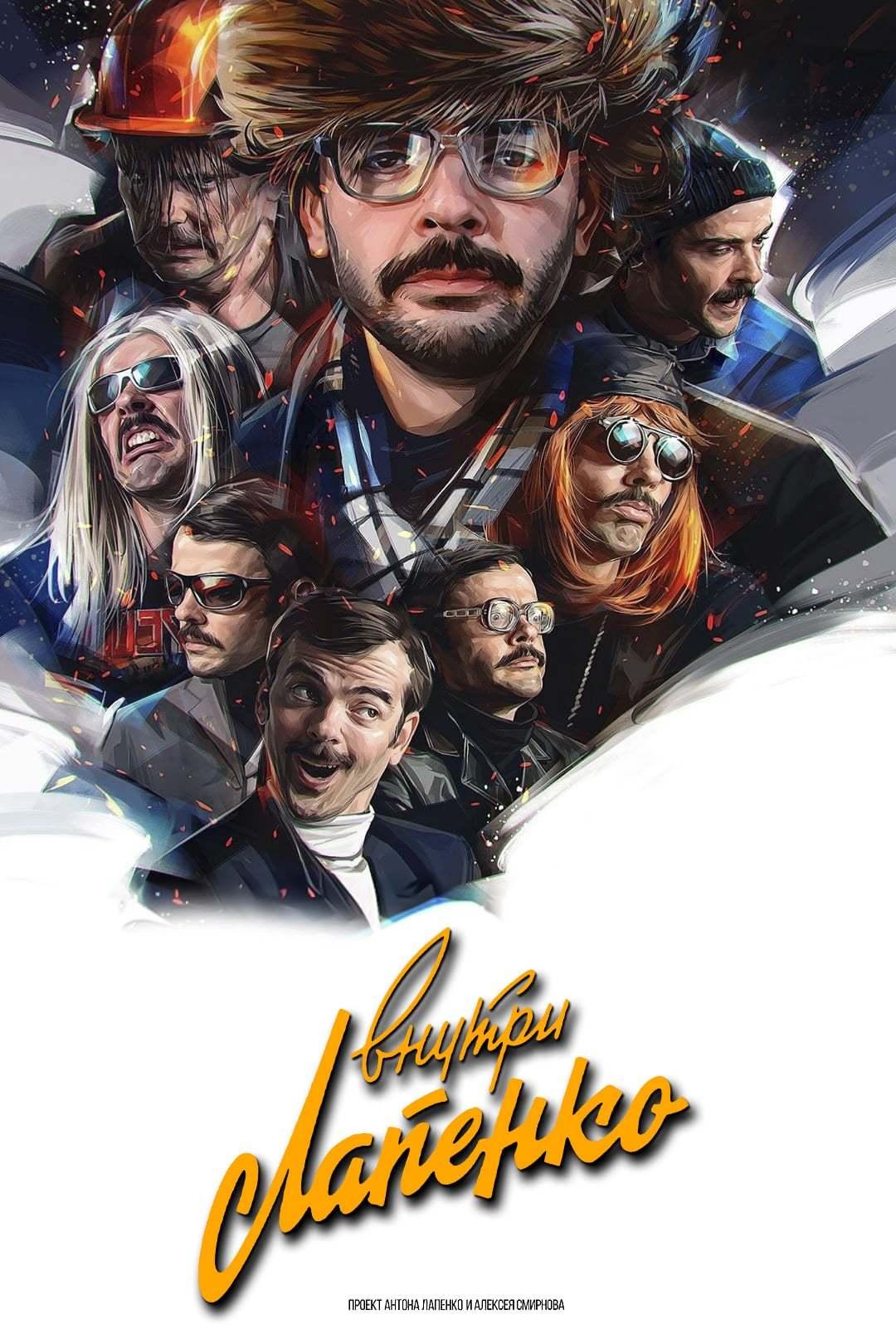 Постер фильма  Внутри Лапенко 2019