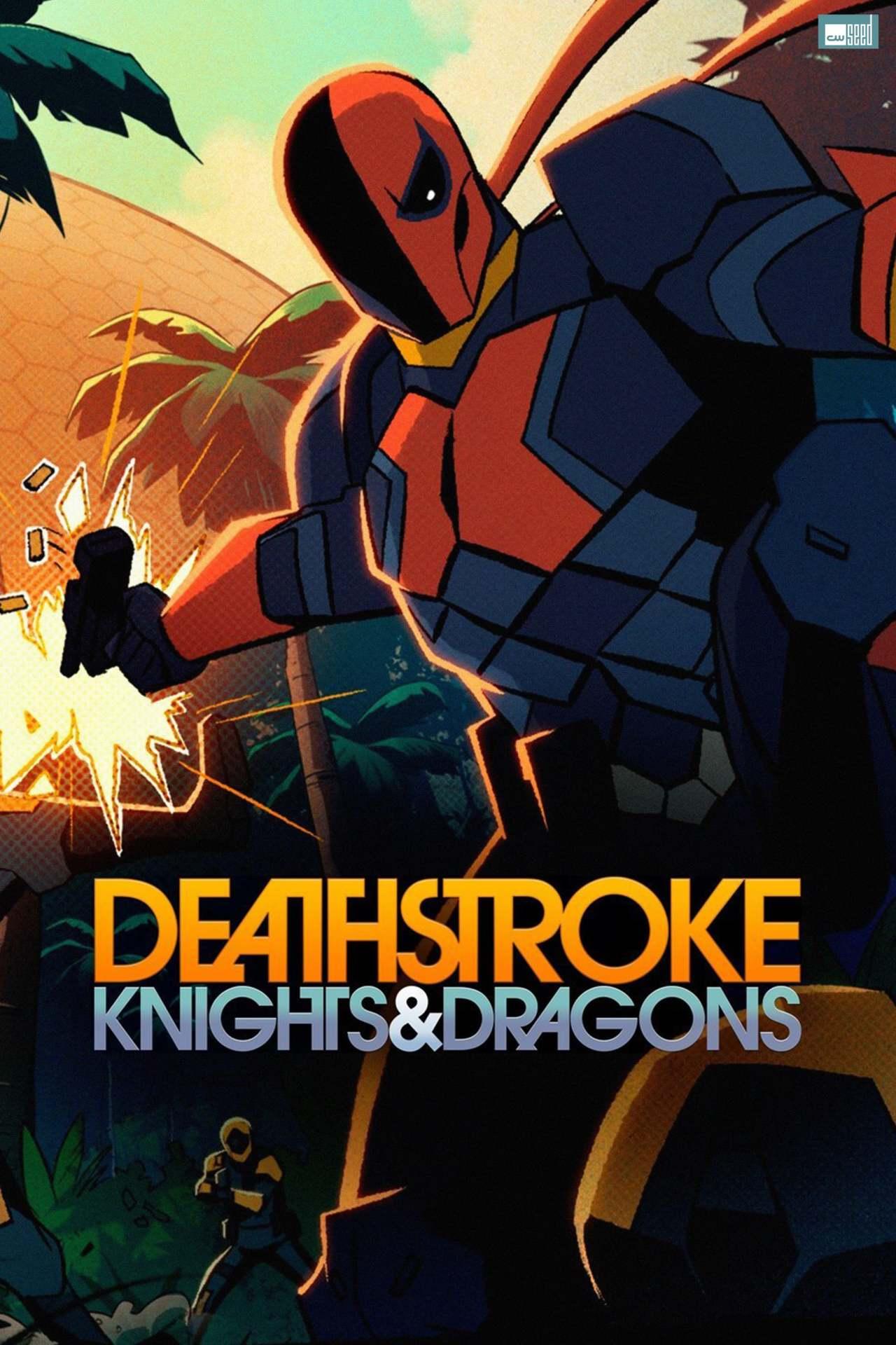 Постер фильма Детстроук: Рыцари и Драконы Deathstroke: Knights & Dragons 2020